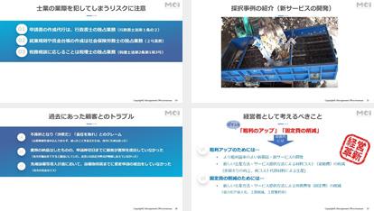 ものづくり補助金オンラインセミナー資料02