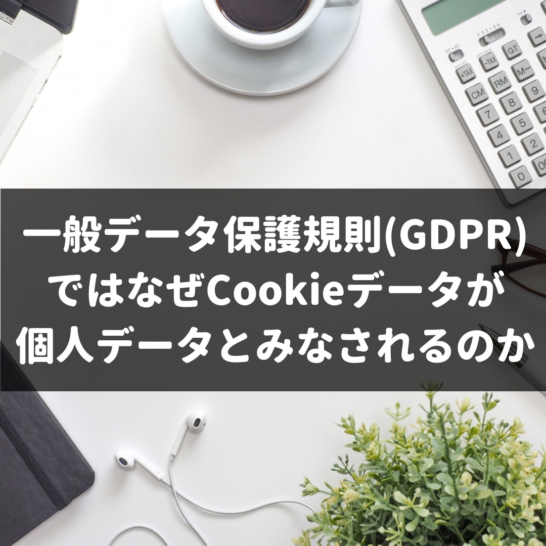 保護 規則 データ 一般 EU 一般データ保護規則(GDPR)について