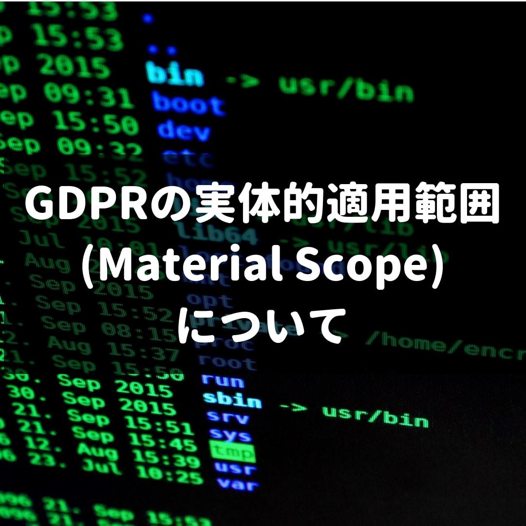 GDPRの実体的適用範囲(Material Scope)について - 株式会社 ...