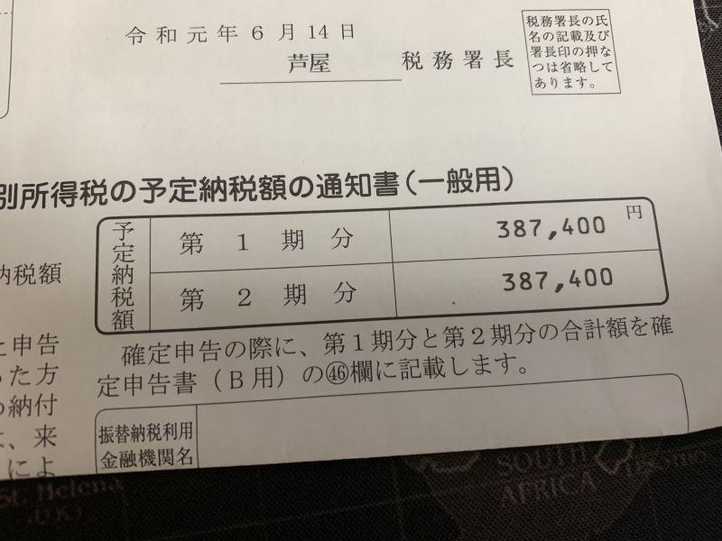 納税 予定