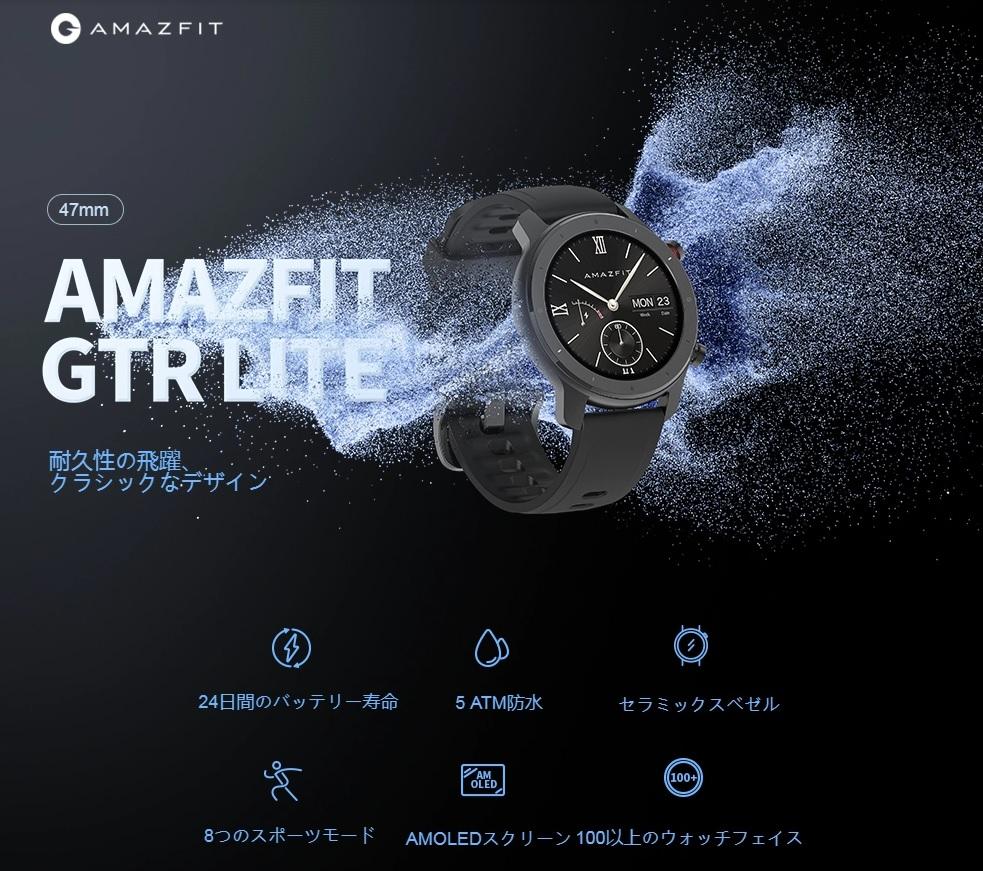 Amazfit_GTR_lite_gearbest