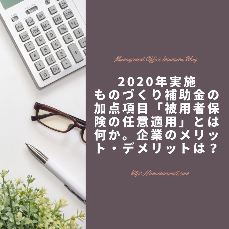 2020年実施ものづくり補助金の加点項目「被用者保険の任意適用」とは何 ...