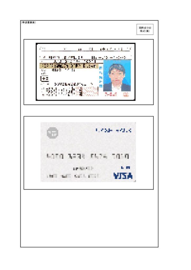 コピー 給付 金 続・ふ~みんの日記: 「特別定額給付金申請書」が届いた、健康保険証のコピーは裏も必要