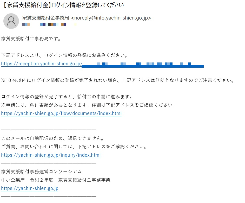 都 東京 家賃 支援 給付 金