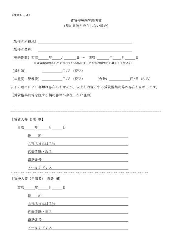 実績 支援 家賃 給付 書 証明 金 支払 準備する書類