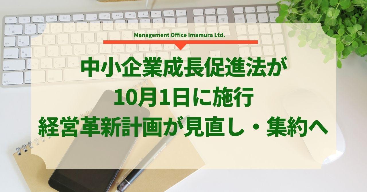 中小企業成長促進法が10月1日に施行 経営革新計画が見直し・集約へ