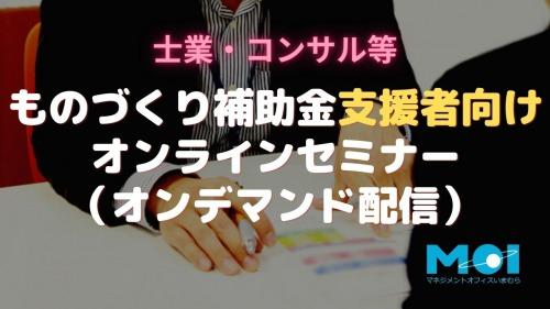 【士業・コンサル等】ものづくり補助金支援者向けオンラインセミナー(オンデマンド配信)