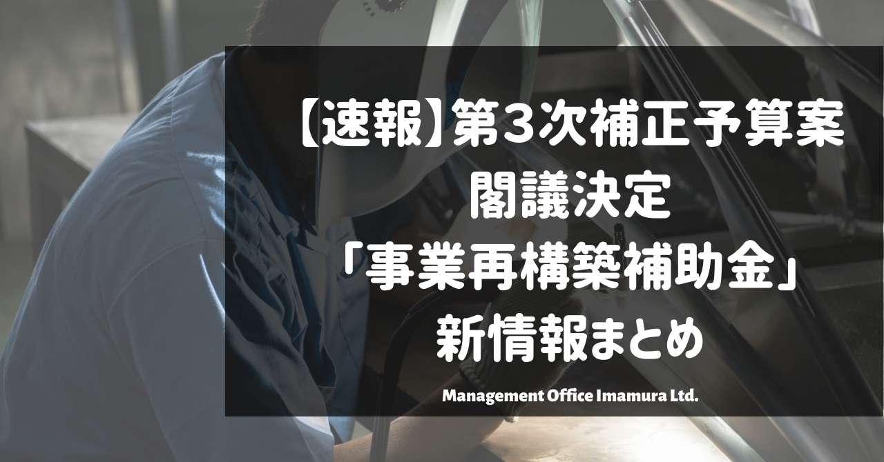 補正 予算 閣議 決定