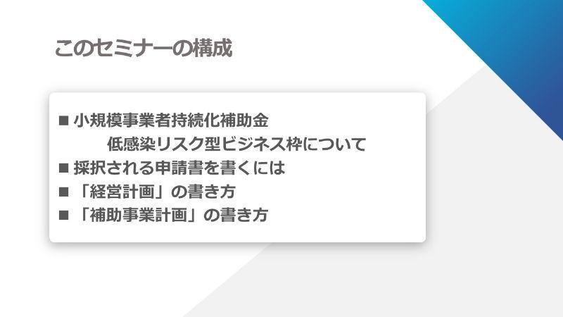 オンラインセミナー資料01